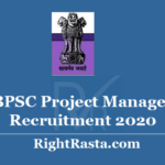 BPSC Project Manager Recruitment 2020 - Online Form Re-Scheduled