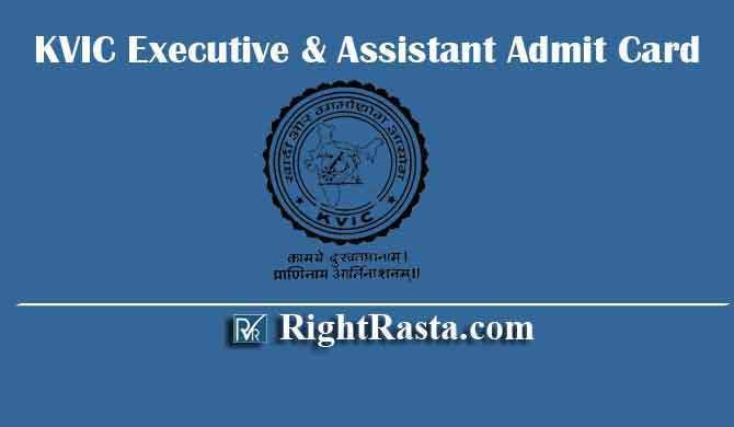 KVIC Executive & Assistant Admit Card