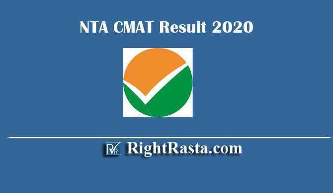 NTA CMAT Result 2020