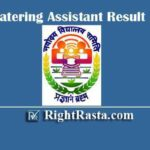 NVS Catering Assistant Result 2019 | Download Navodaya Vidyalaya Catering Assistant Exam Result 2020