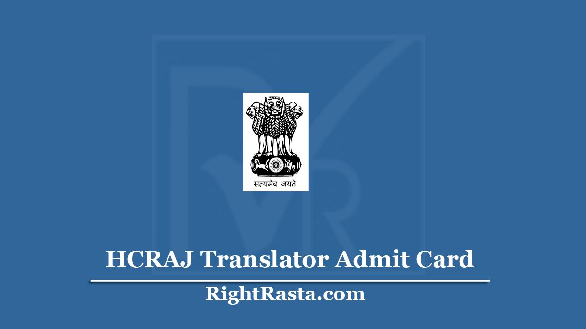 HCRAJ Translator Admit Card