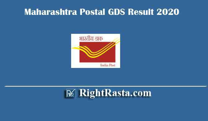 Maharashtra Postal GDS Result 2020
