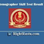 SSC Stenographer Skill Test Result 2018 | Download Steno Grade C & D Exam Results 2020