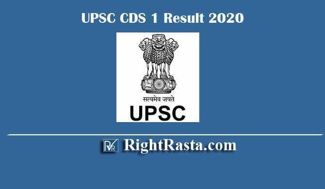 UPSC CDS 1 Result 2020