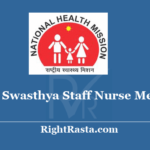 NHM Rajasthan GNM Merit List 2018 - Download Raj Swasthya Staff Nurse Final Result 2020