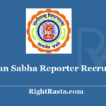 CG Vidhan Sabha Reporter Recruitment 2020 - Apply Online For Chhattisgarh Schivalaya Reporter Vacancy