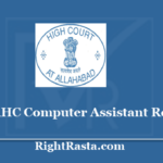 AHC Computer Assistant Result 2020 - Allahabad High Court CA Merit List PDF