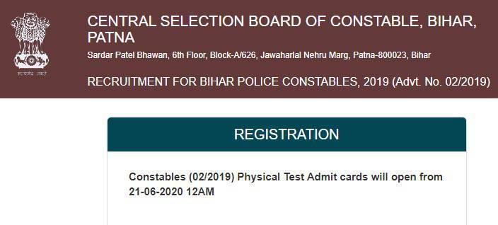 CSBC Sipahi Physical Test Date