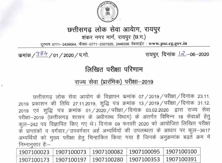 Chhattisgarh State Service Prelims Exam Results