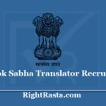 Lok Sabha Translator Recruitment 2020 - Apply for Parliament of India 47 Posts