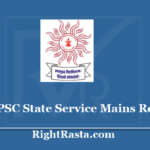MPSC State Service Mains Result 2019 - Download Maharashtra PSC Final Results 2020