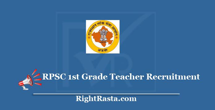 RPSC 1st Grade Teacher Recruitment 2020