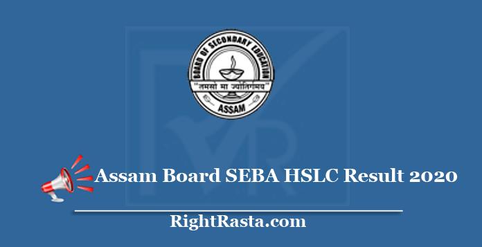 results.sebaonline.org HSLC Result 2020