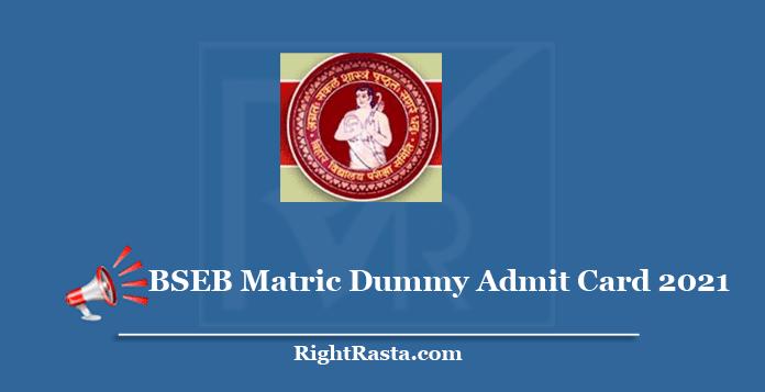 BSEB Matric Dummy Admit Card 2021