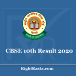 CBSE 10th Result 2020 - Central Board of Secondary Education Class 10 Results
