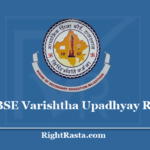 RBSE Varishtha Upadhyay Result 2020 - Download BSER VU Exam Results