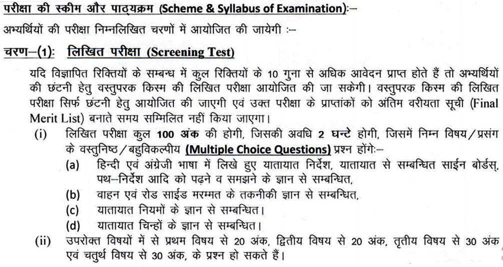 Rajasthan High Court Driver Recruitment Syllabus