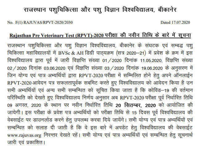 Rajasthan Pre Veterinary Test 2020 - Postponed Notice