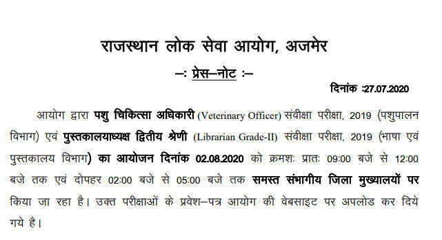 Rajasthan Veterinary Officer Exam Date 2020