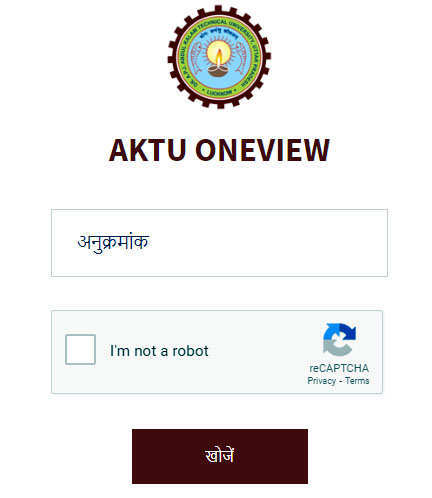 How to download AKTU MBA Result 2020