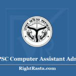 UPPSC Computer Assistant Admit Card 2020 (Out) Download UP CA Exam Hall Ticket