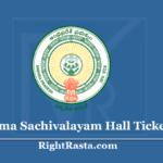 AP Grama Sachivalayam Hall Ticket 2020 (Out) - Download Ward Grama Admit Card