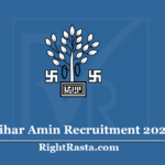 Bihar Amin Recruitment 2020 (Link Available) - Apply Online For BCECE EFCC Vacancy
