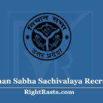 UP Vidhan Sabha Sachivalaya Recruitment 2020 (Extended) - Apply For Various Posts