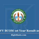 DAVV BCOM 1st Year Result 2020 (Out)- Devi Ahilya Vishwavidyalaya B.COM Results