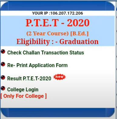 PTET Result 2020