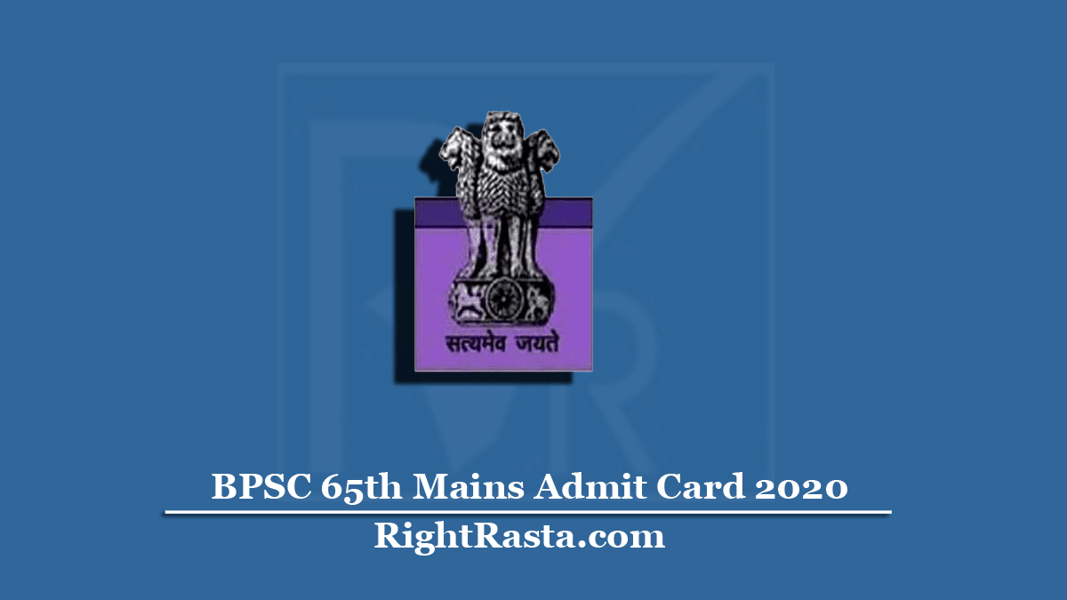 BPSC 65th Mains Admit Card