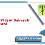 DGVCL Vidyut Sahayak Admit Card 2020 (Out) | Junior Assistant Exam Date