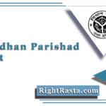 UP Vidhan Parishad Result 2020 (Out) | Download UPVPS Exam Merit List