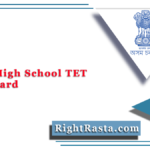 Assam High School TET Admit Card 2021 (Out) | Download HS TET Hall Ticket