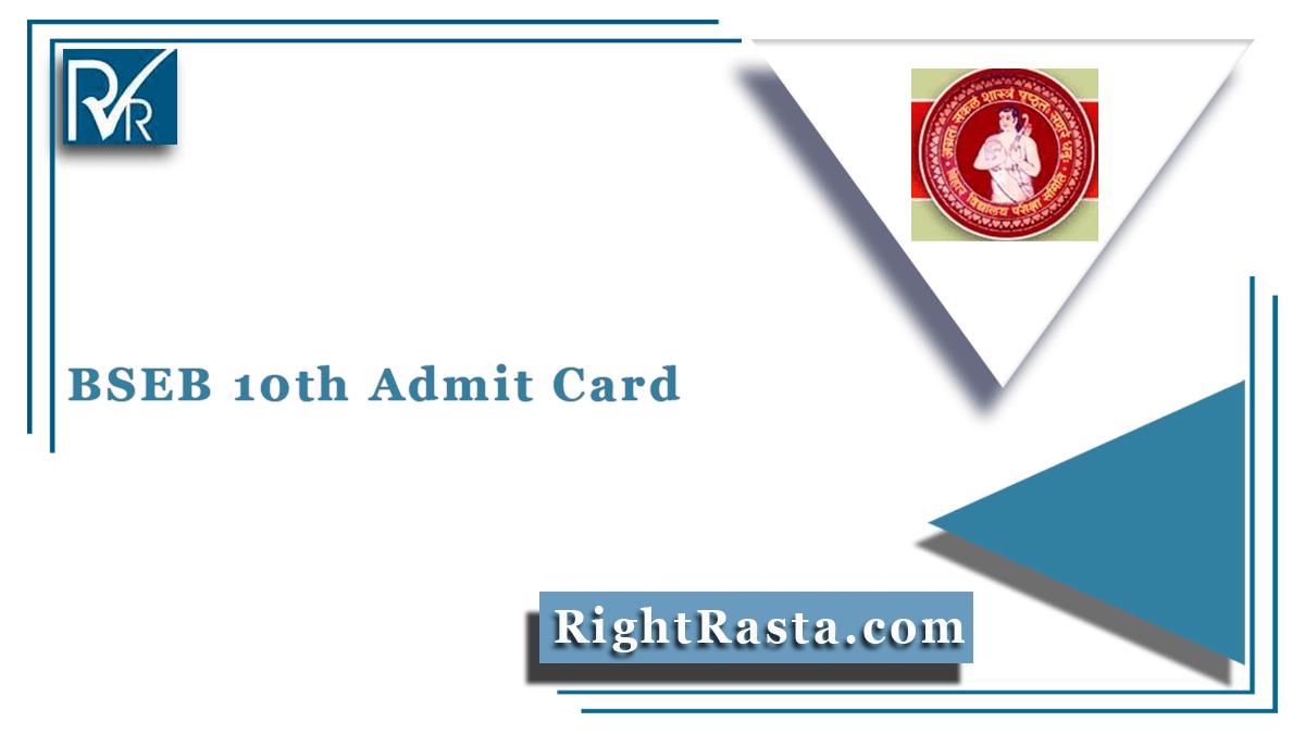 BSEB 10th Admit Card 2021