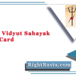 PGVCL Vidyut Sahayak Admit Card 2021 (Out) | Junior Assistant Hall Ticket