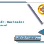 RPSC Vidhi Rachnakar Recruitment 2021 | Apply Online Form for Vacancy