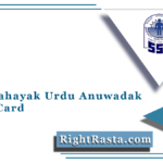 BSSC Sahayak Urdu Anuwadak Admit Card 2021 (Out) | Download Hall Ticket