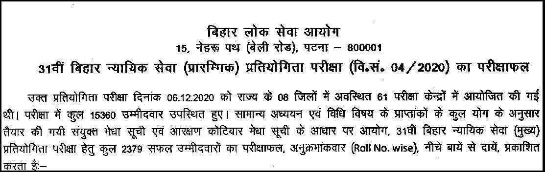 Bihar Judicial Services Result