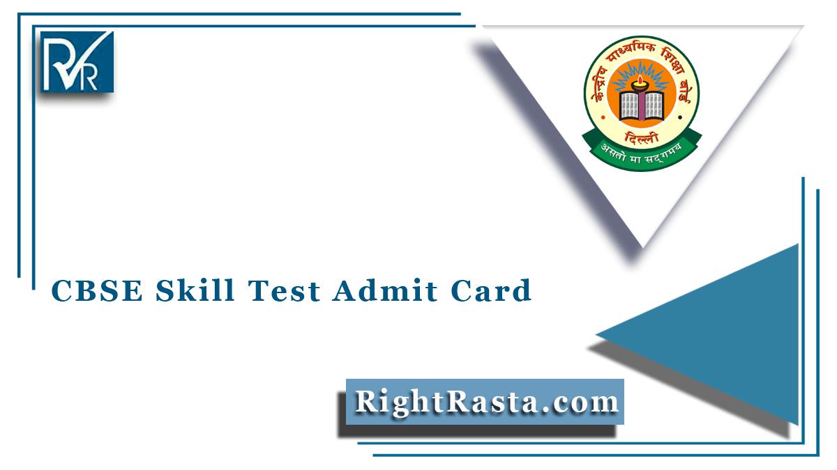 CBSE Skill Test Admit Card