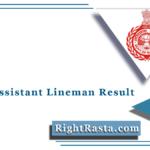 HSSC Assistant Lineman Result 2021 (Out)   Download Haryana ALM Merit