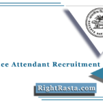 RBI Office Attendant Recruitment 2021 (Out) | Apply For Reserve Bank of India