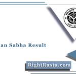 UP Vidhan Sabha Result 2021 (Out) | UP Legislative Assembly Group B & C Merit